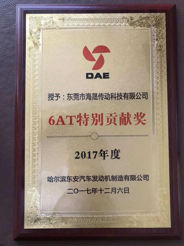 2017年12月海晟荣获东安三菱2017年度6AT特别贡献奖荣誉 图4.jpg