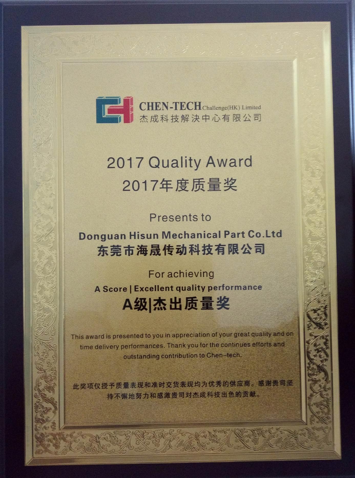 调整大小 2018年04月海晟荣获以色列IDEA公司2017年度杰成质量奖.jpg